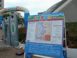 バス祭り会場2