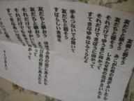 音楽会で歌う曲の歌詞!?