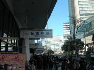 名古屋に到着!