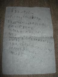 ふしぎちゃんの手紙