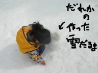 三女は雪だるま!?