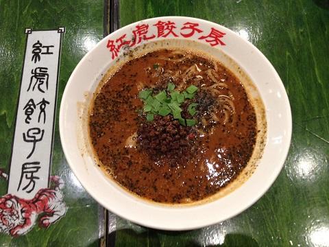 紅虎 黒胡麻担担麺