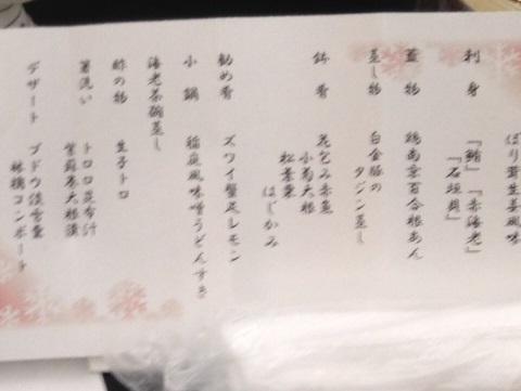 11志戸平お膳メニュー