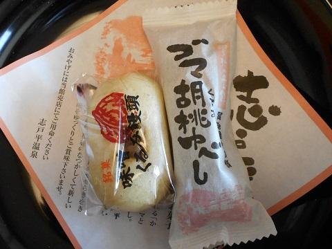 14ゴマ胡桃ゆべし&味噌胡桃まんじゅう