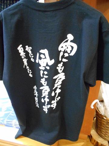 24宮沢賢治シャツ