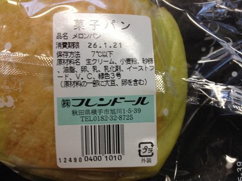 フレンドールメロンパン