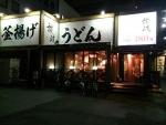 きつねうどん@穂の川製麺大阪吹田店