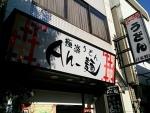 Ah-麺@寺田町