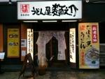 うどん屋麺之介大阪店@日本橋