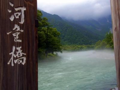 河童橋 梓川から沸き立つ霧