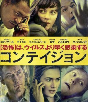 ウィルスの映画