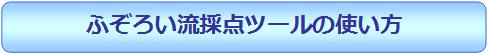 tsukaikata2.png