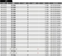 20110727-取引履歴