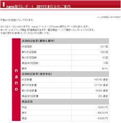20110914-取引レポート