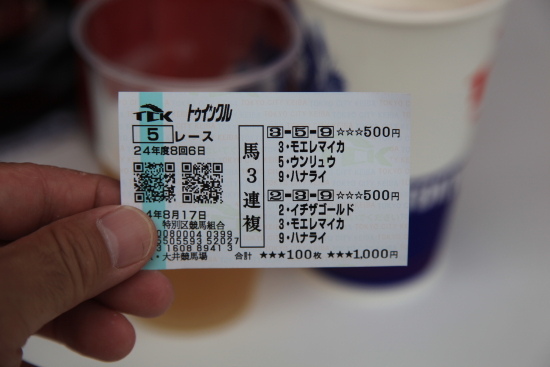 大井競馬 (104)