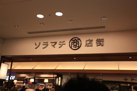 東京スカイツリー (16)