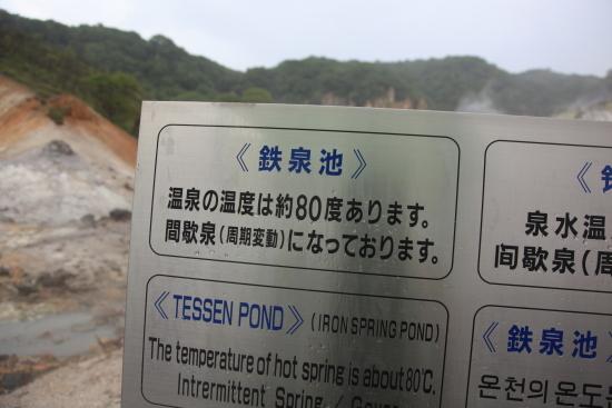 登別温泉 (32)