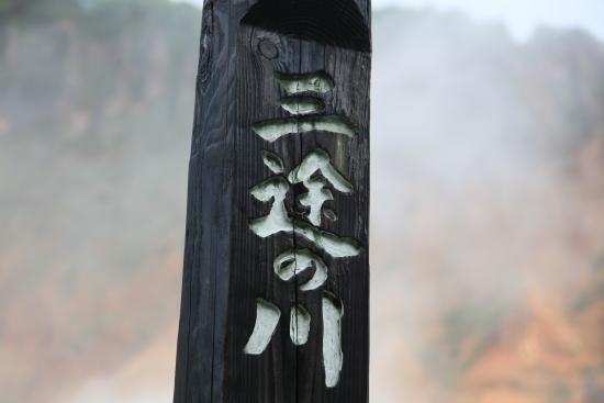 登別温泉 (38)