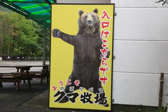 登別温泉 (53)