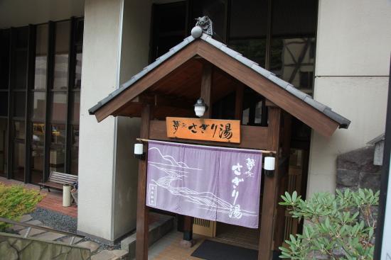 登別温泉 (70)