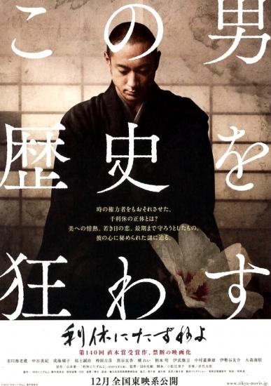 rikyu-flyer3_