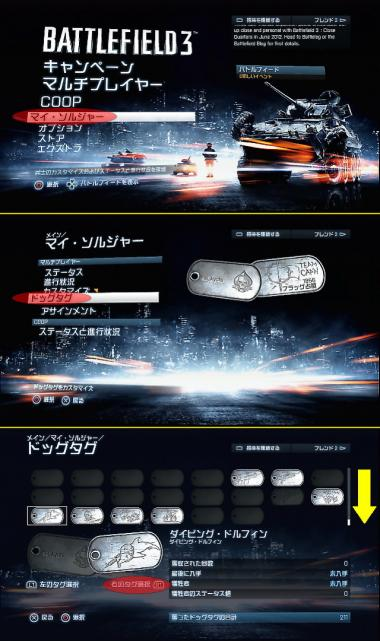 bf3-up14-002