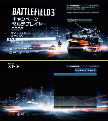 bf3-up14-003