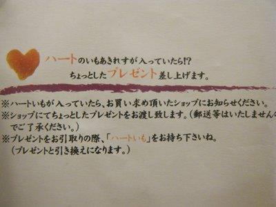 imoakiresu2.jpg
