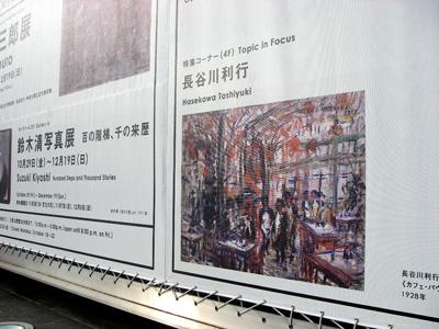 長谷川利行展