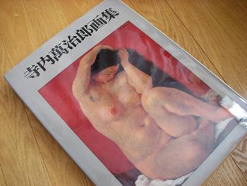寺内萬次郎画集-1