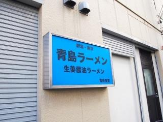 青島食堂 秋葉原店 (12)