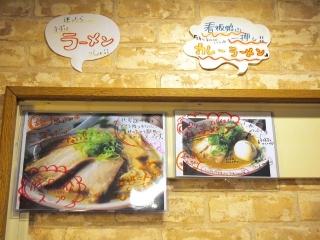 麺や ○雄 (26)