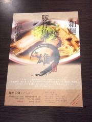 麺や ○雄 (29)