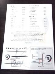 麺や ○雄 (30)