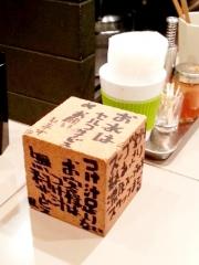 つけ麺 五ノ神製作所 (14)