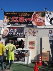 BASSO ドリルマン × 麺や七彩 × 魂麺1