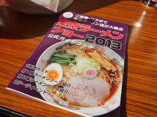 東京ラーメンショー2013  (1)