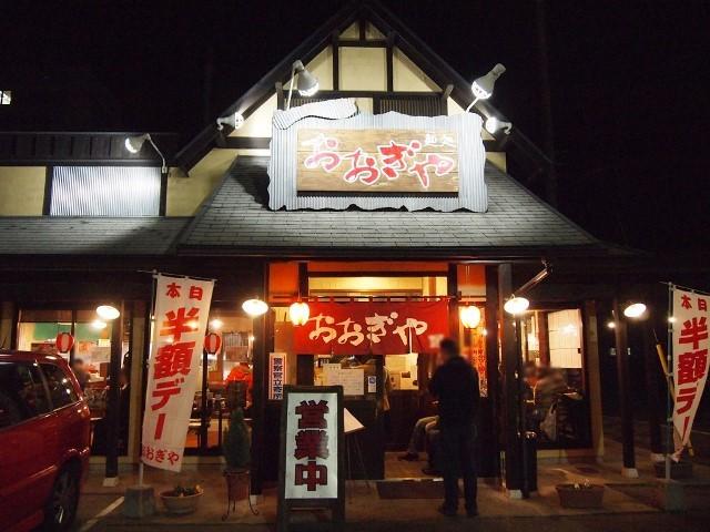 おおぎやラーメン 太田新井町店 (1)