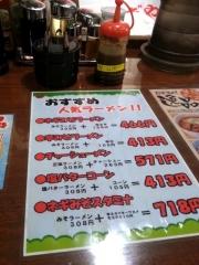 おおぎやラーメン 太田新井町店 (10)