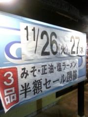 おおぎやラーメン 太田新井町店 (11)