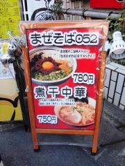 麺 酒 やまの (12)