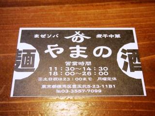 麺 酒 やまの (14)
