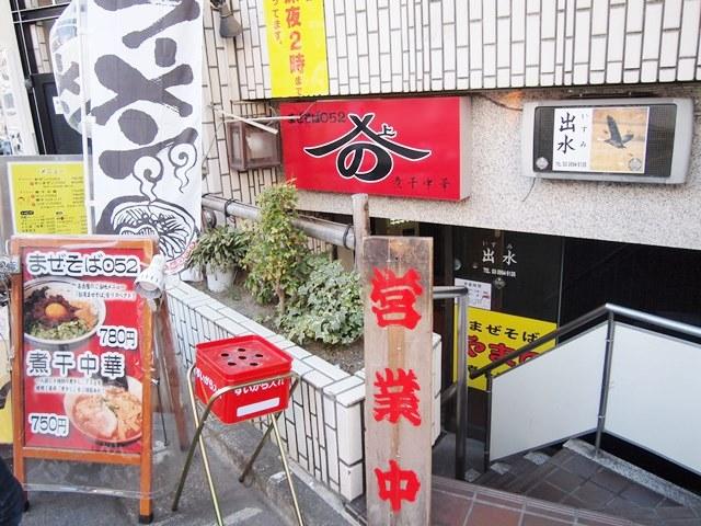 麺 酒 やまの (26)