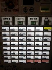 麺 酒 やまの (27)