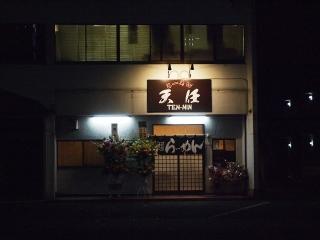 らーめん 天任 TEN-NIN (1)