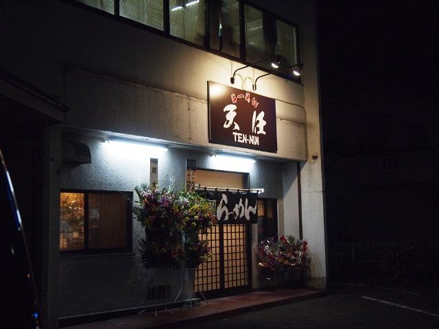 らーめん 天任 TEN-NIN (2)