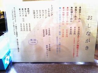 らーめん 天任 TEN-NIN (8)
