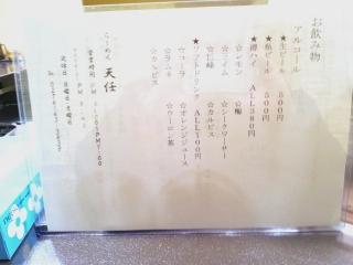 らーめん 天任 TEN-NIN (9)