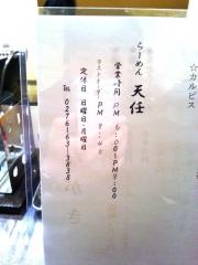 らーめん 天任 TEN-NIN (13)