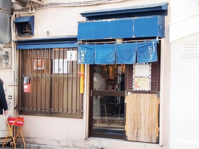麺恋処 いそじ (1)